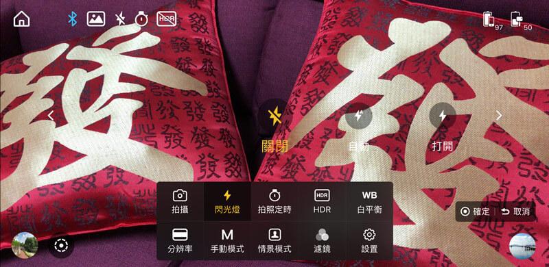 智雲 Smooth App2
