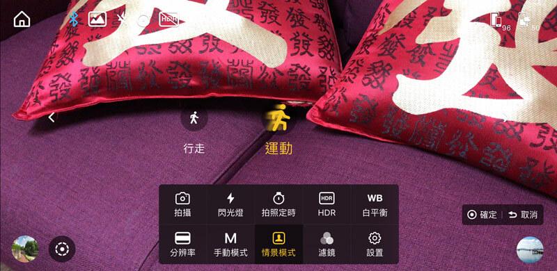 智雲 Smooth App7
