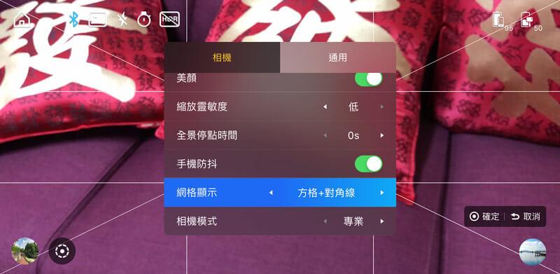 智雲 Smooth App10