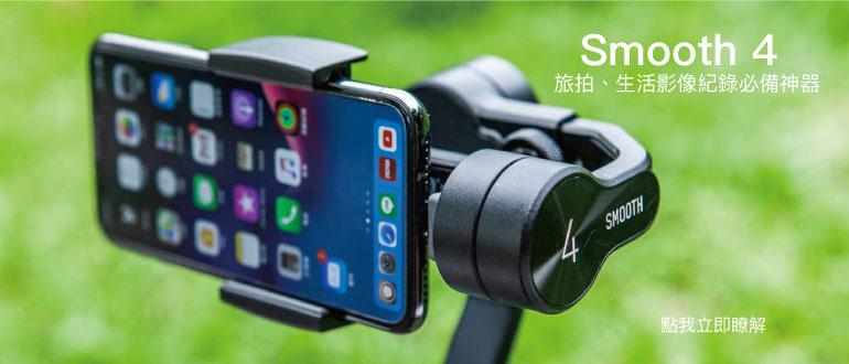 智雲 Smooth 4 三軸穩定器:旅拍、生活影像紀錄必備神器