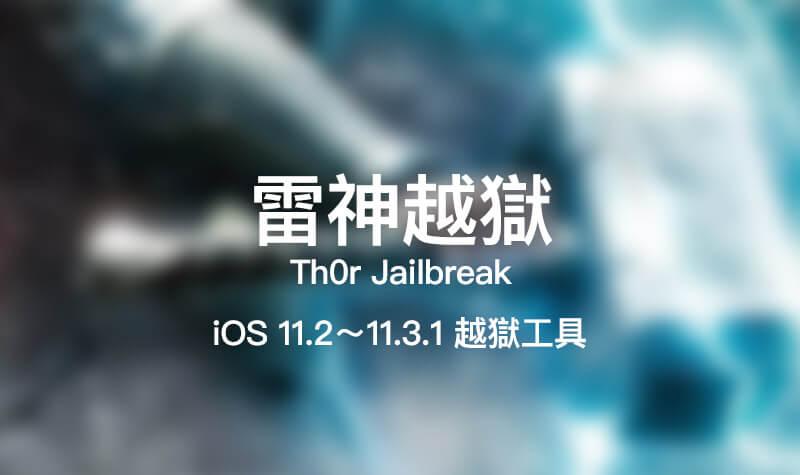Th0r 雷神越獄 iOS 11.2~11.3.1 越獄工具,能激活Electra越獄