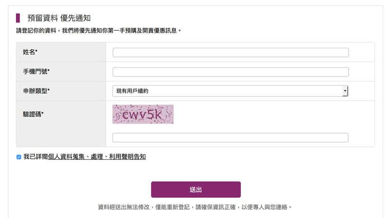 台灣之星 iPhone XS 預購