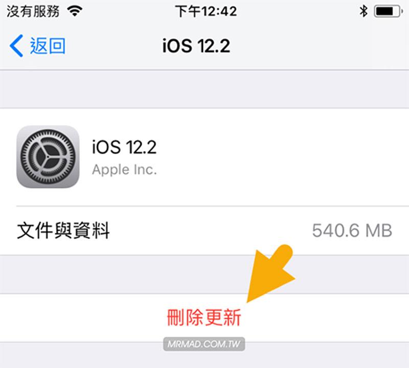 iOS 12~12.2 越獄前要如何刪除 OTA 升級檔案教學