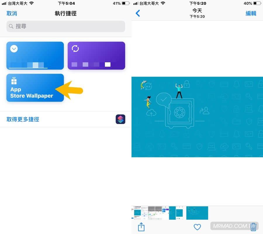 App Store首頁圖很好看要如何保存?透過捷徑或Workflow下載回來