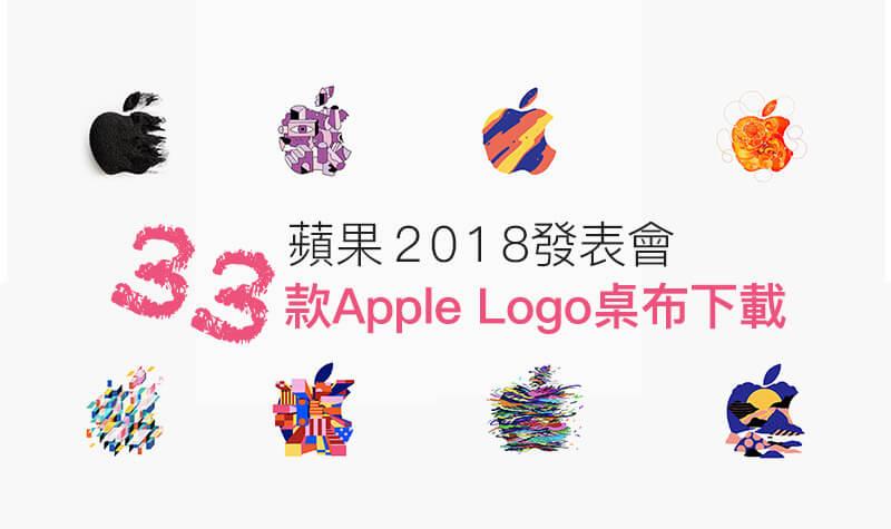 2018蘋果產品發表會桌布下載!完整33張iPhone高解析度桌布