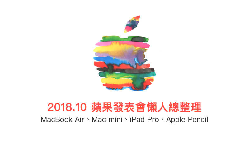 2018年蘋果發表會懶人包:iPad Pro、MacBook Air、Mac mini和Apple Pencil