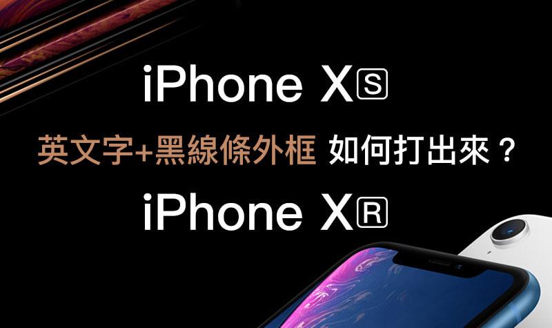 【教學】蘋果官網 iPhone X? 和 X? 英文字加黑線條外框是怎麼打出來?