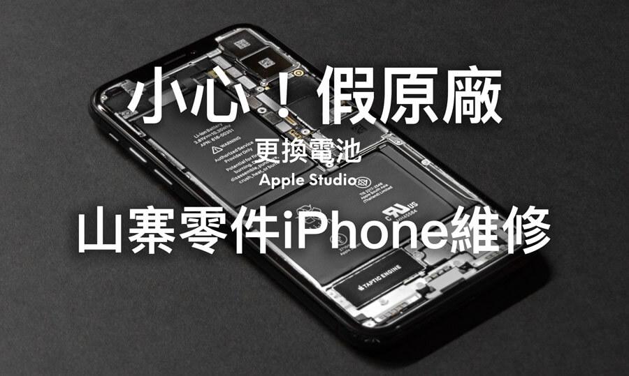 Apple Studio偽造蘋果官方直營維修店!賣山寨仿冒零組件被查獲