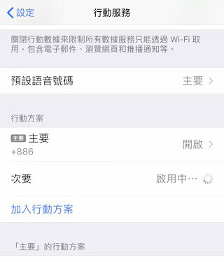 【教學】eSIM是什麼?iPhone雙卡雙待要怎麼設定eSIM?