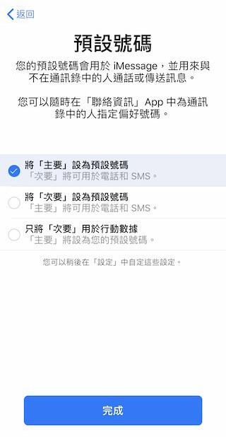 【教學】iOS 12.1 如何新增加入 iPhone eSIM卡教學(亞太電信率先支援)