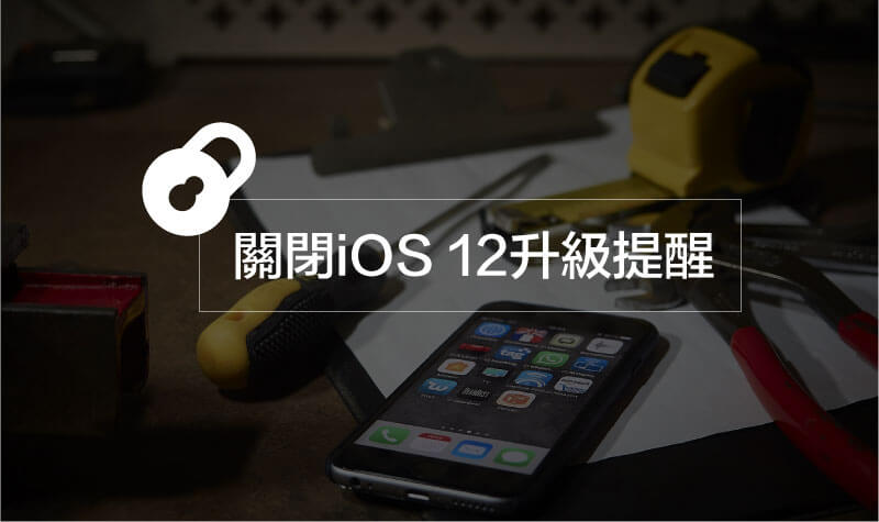 教你關閉iOS 12更新提醒,讓iPhone不會再顯示新版升級提示