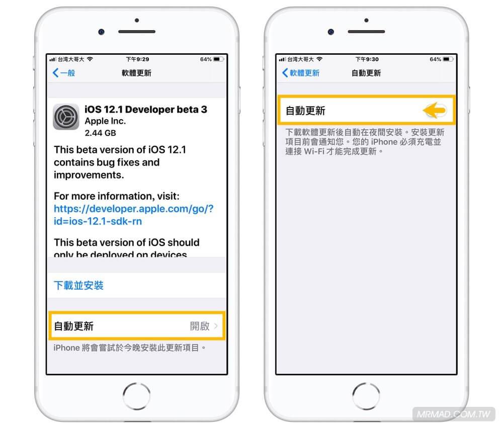 iOS 12關閉自動更新