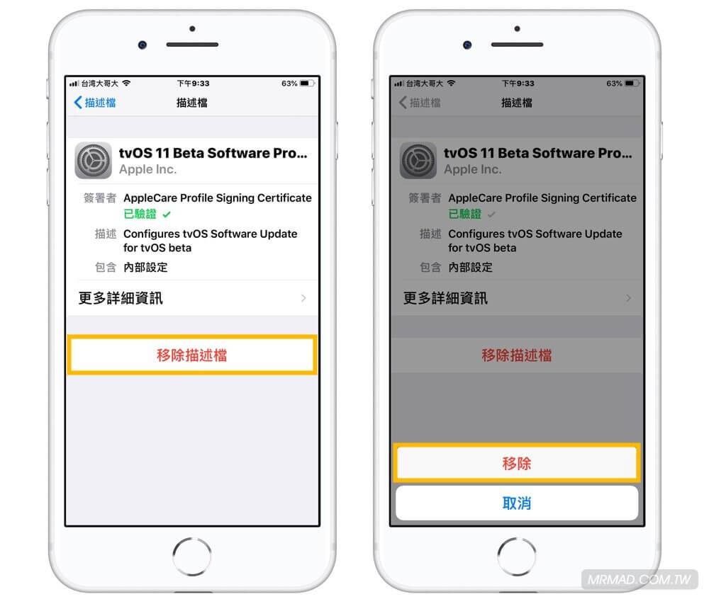 如何恢復升級iOS通知提醒1