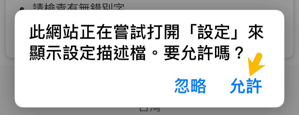 阻擋 iOS 12 跳出更新通知提醒教學1