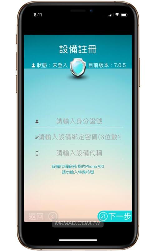 郵保鑣App網路ATM申請技巧6
