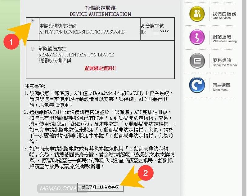 郵保鑣App網路ATM申請技巧3