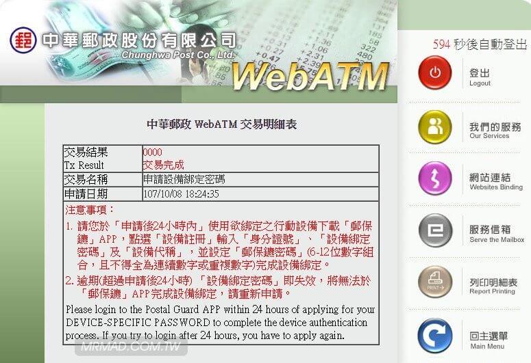 郵保鑣App網路ATM申請技巧5