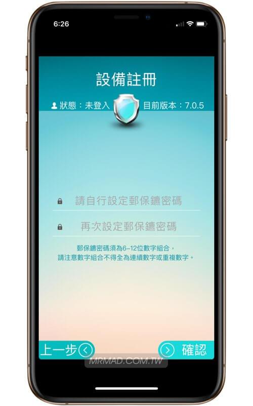 郵保鑣App網路ATM申請技巧7