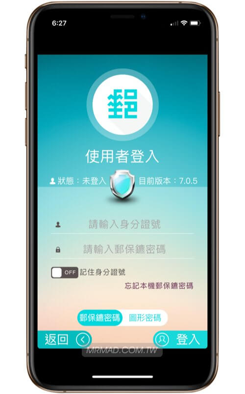 郵保鑣App網路ATM申請技巧8