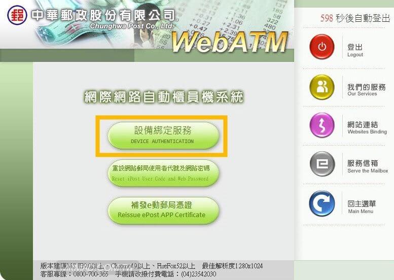 郵保鑣App網路ATM申請技巧2
