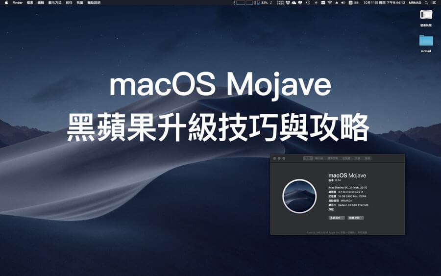 黑蘋果升級macOS Mojave 升級步驟技巧與注意事項- 瘋先生