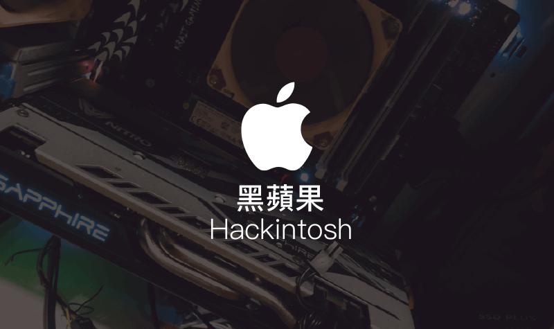 黑蘋果是什麼?組裝黑蘋果電腦最容易碰到什麼困擾?