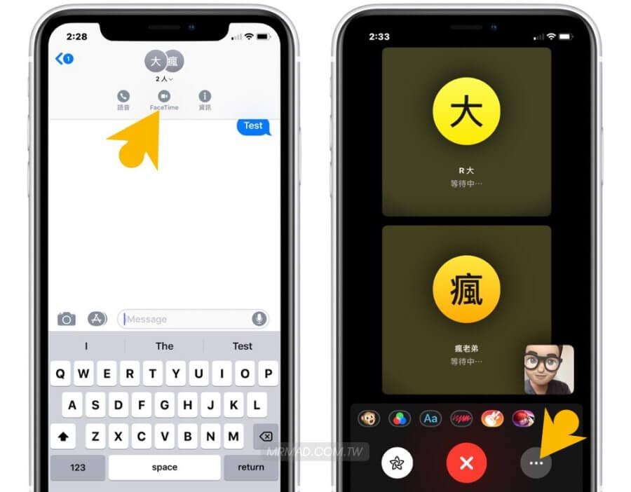 iOS 12教學技巧:如何使用多人群組 FaceTime 視訊和通話,最多支援32人
