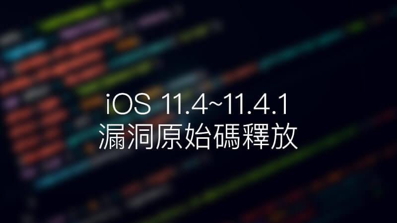 iOS 11.4~iOS 11.4.1 漏洞已經被 Ian Beer公開,越獄即將更新?
