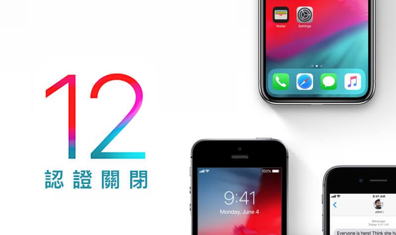 iOS 12.1.4 認證關閉!已經不小心升級到 iOS 12.2 了嗎?