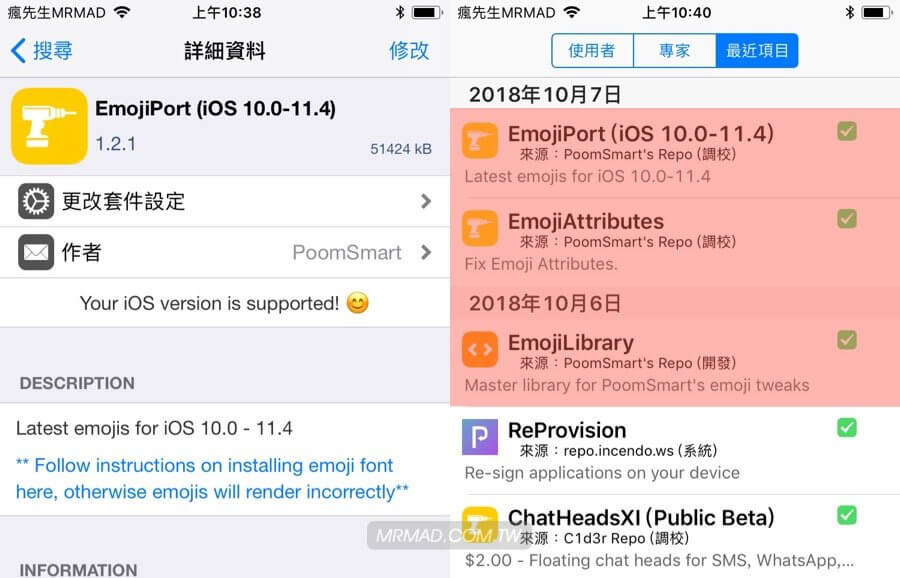 EmojiPort (iOS 10.0-11.4)插件安裝