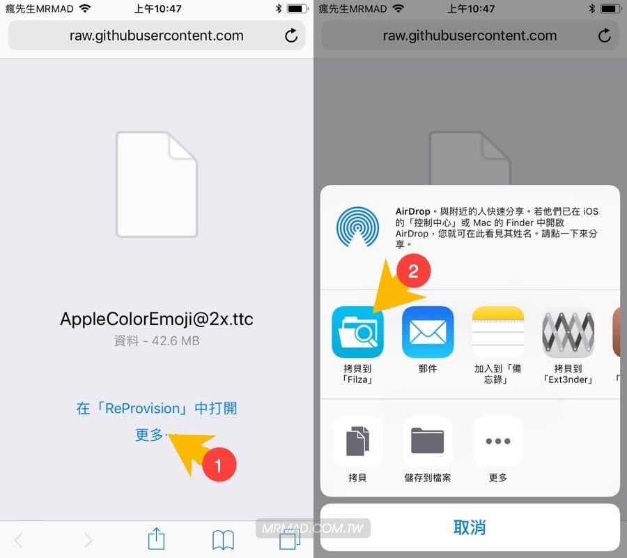 覆蓋 iOS 12.1 beta 最新 Emoji 表情符號2