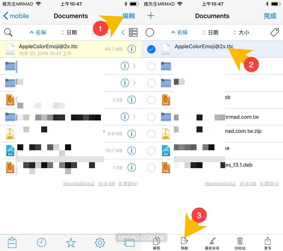 覆蓋 iOS 12.1 beta 最新 Emoji 表情符號3