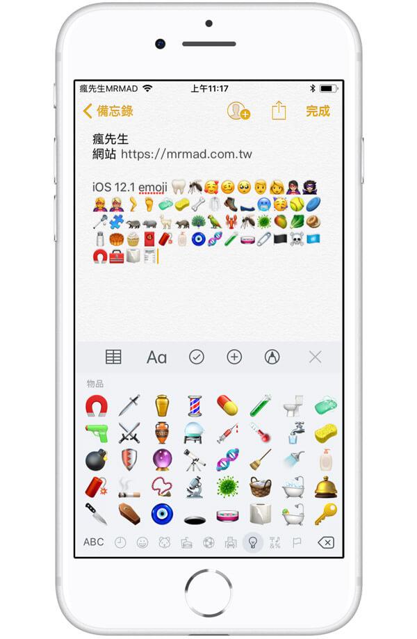 免升級iOS 12.1 搶先使用70款新Emoji表情符號方法示範