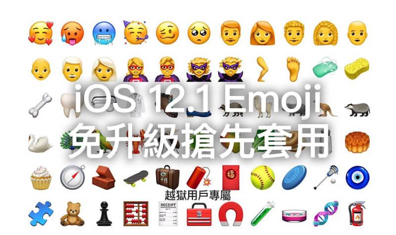 【教學】免升級iOS 12.1 搶先使用70款新Emoji表情符號方法