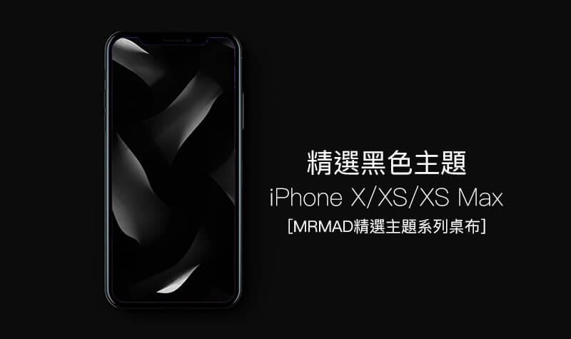 [iPhone黑色桌布] 精選42張 iPhone X/XS/XS Max 高質感黑色桌布主題
