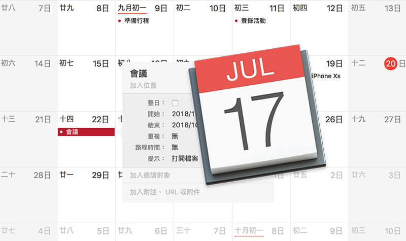 【Mac教學】Mac行事曆也能設定會議前排程自動開啟簡報或文件檔
