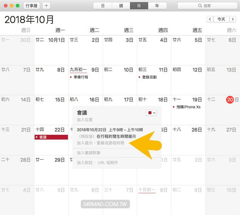 Mac 內建行事曆自動設定排程開啟會議檔案1