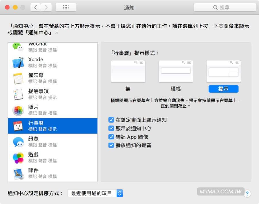 Mac行事曆無法自動開啟檔案怎麼辦2