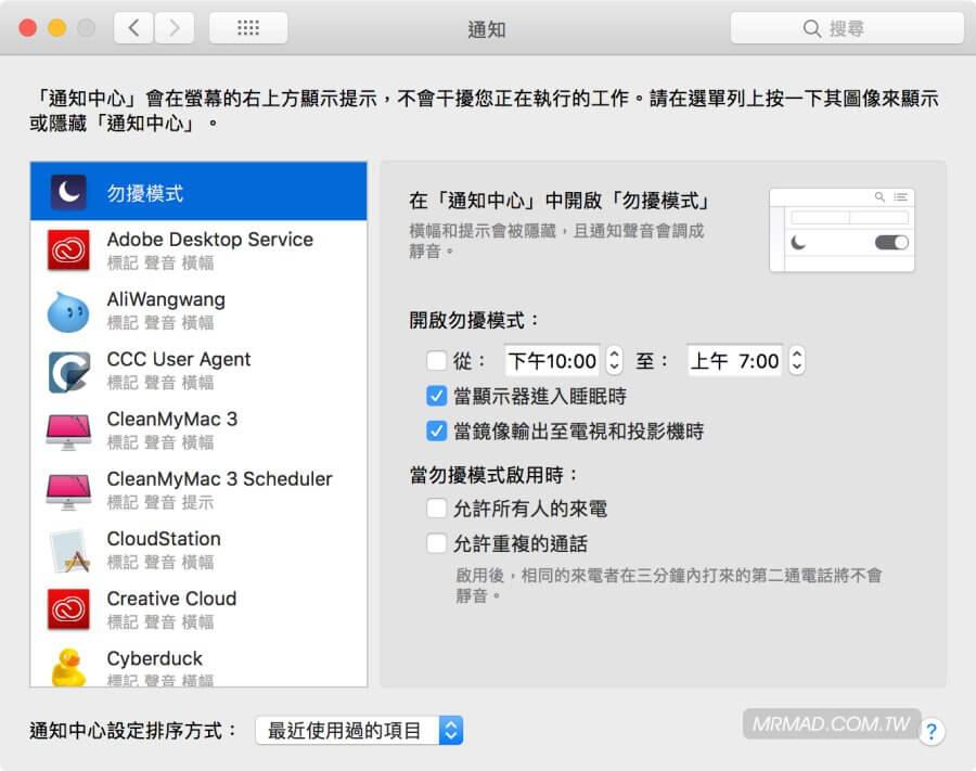 Mac行事曆無法自動開啟檔案怎麼辦3