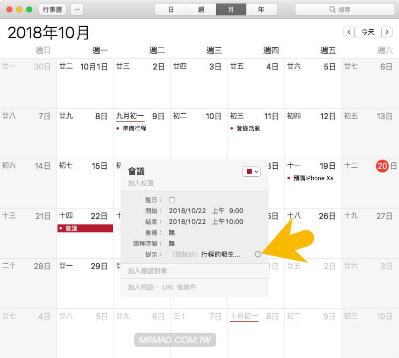 Mac 內建行事曆自動設定排程開啟會議檔案2