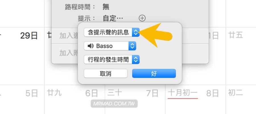 Mac 內建行事曆自動設定排程開啟會議檔案3