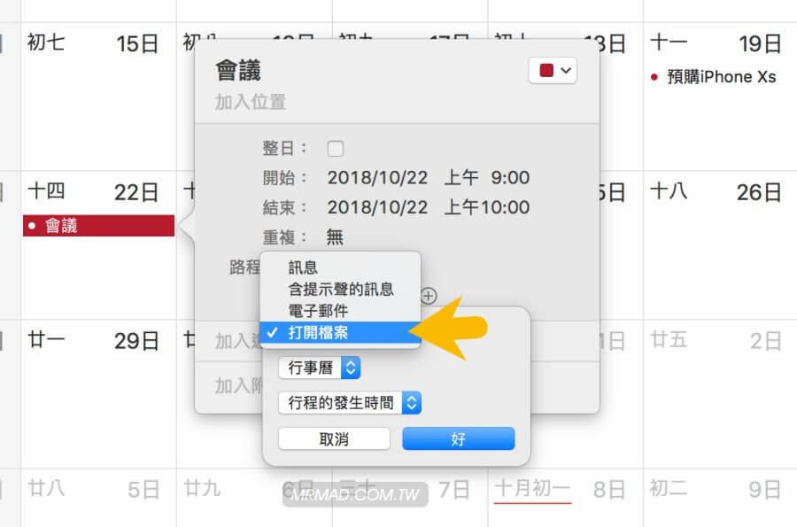 Mac 內建行事曆自動設定排程開啟會議檔案4