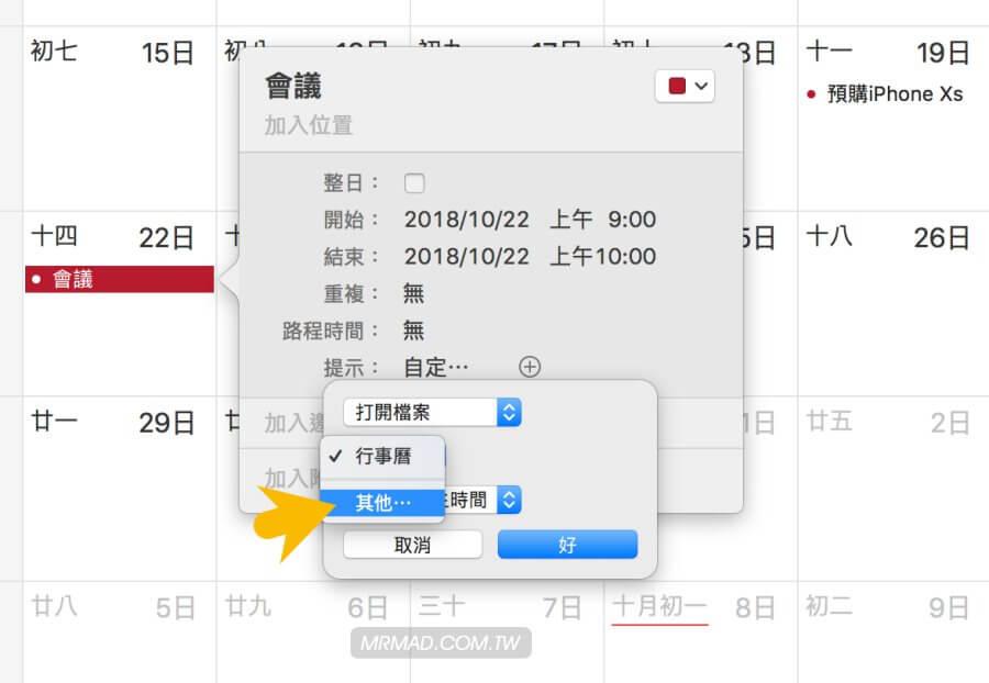 Mac 內建行事曆自動設定排程開啟會議檔案5