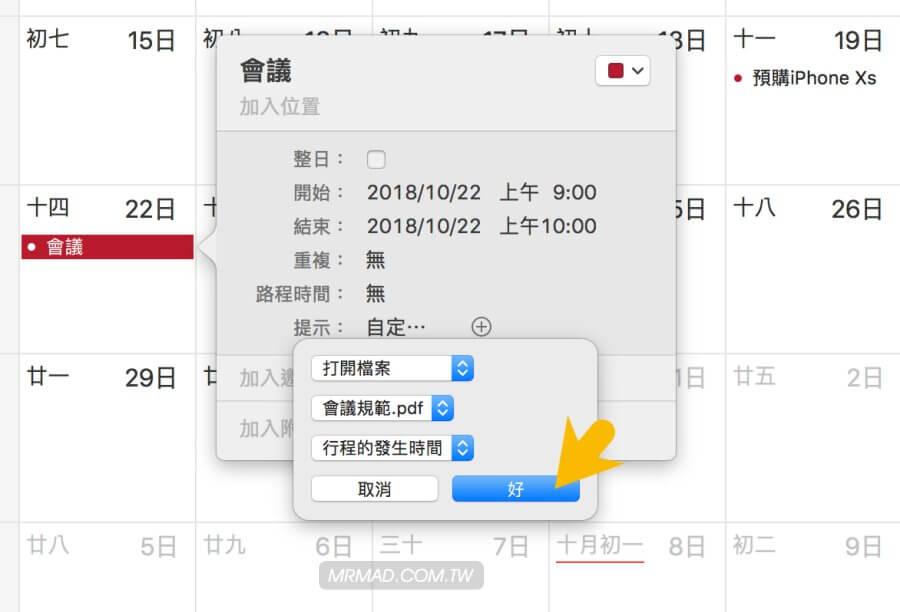 Mac 內建行事曆自動設定排程開啟會議檔案7