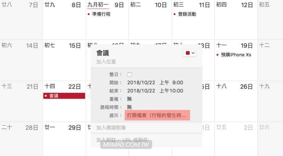 Mac 內建行事曆自動設定排程開啟會議檔案8