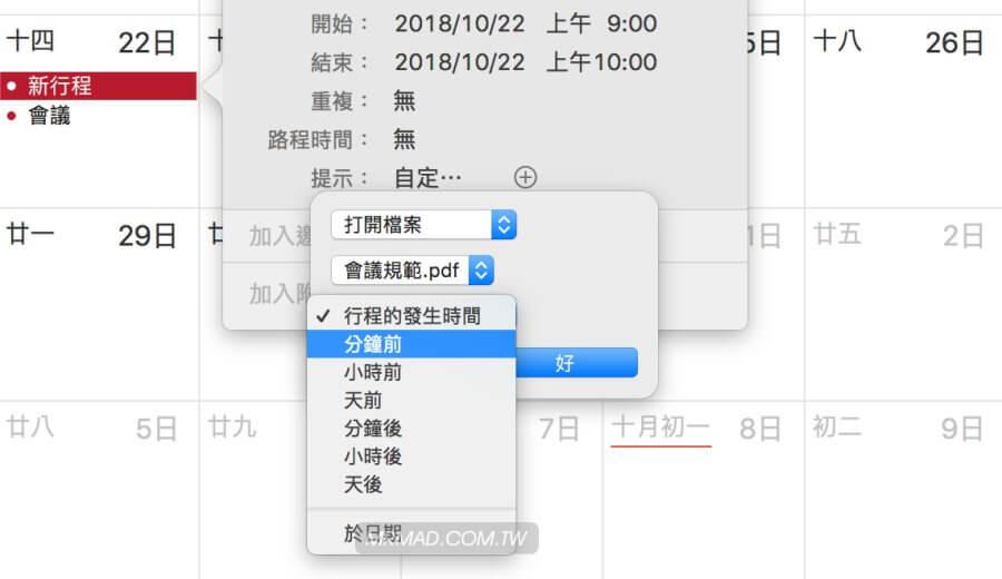 Mac 內建行事曆自動設定排程開啟會議檔案6