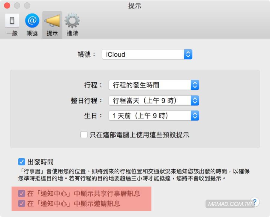 Mac行事曆無法自動開啟檔案怎麼辦1