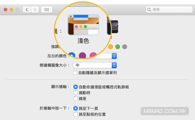 一鍵指令替macOS Mojave 深色模式與淺色結合教學1