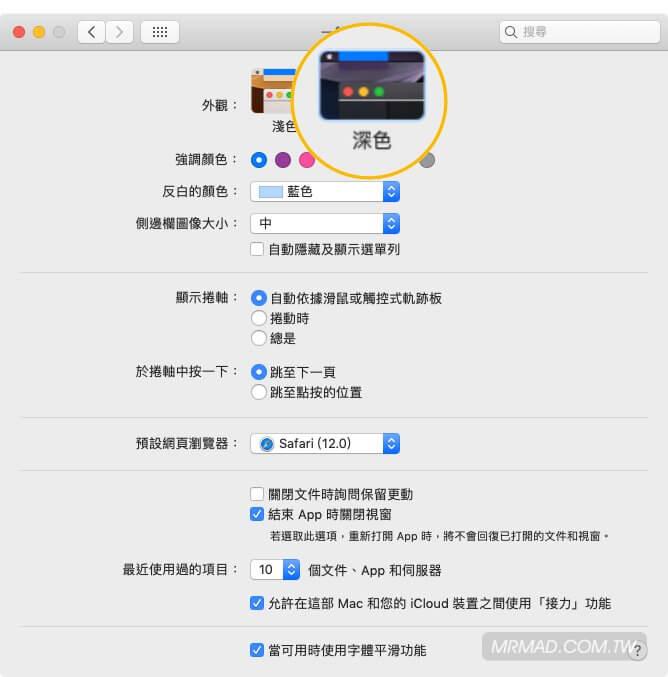 一鍵指令替macOS Mojave 深色模式與淺色結合教學5