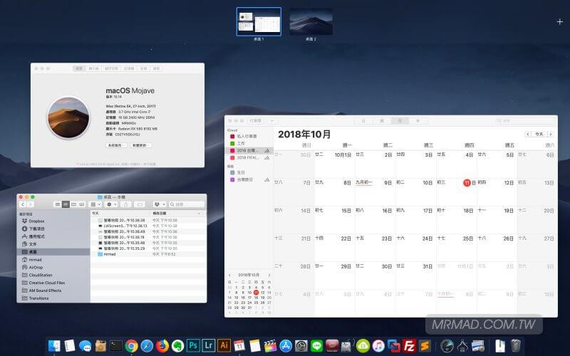 一鍵指令替macOS Mojave 深色模式與淺色結合教學6